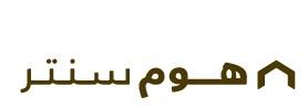 عروض هوم سنتر من الأن وحتى 07/11