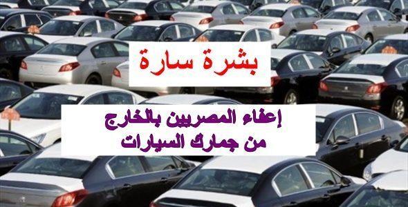 إعفاء سيارات المصريين المقيمين في الخارج من الجمارك