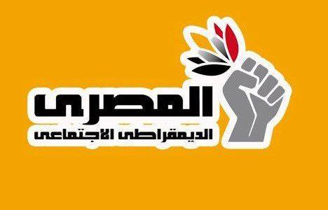انتخابات على مناصب قيادية فى الحزب المصري الديمقراطي الاجتماعي