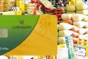 مجلس الوزراء: إلغاء بطاقات التموين للمتوفين والمقيمين بالخارج