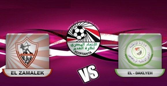ميعاد مباراة نادي الزمالك والداخلية بالأسبوع الثالث عشر من مسابقة الدوري الممتاز