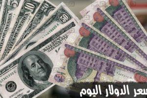 سعر الدولار اليوم الأحد 18-12-2016 فى منتصف تعاملات اليوم