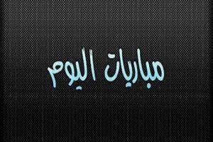 مواعيد مبارايات اليوم السبت 17/12/2016 والقنوات الناقله لها