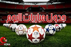 مشاهدة المباريات ومواعيد المباريات والقنوات الناقلة اليوم الأربعاء 4-1-2017
