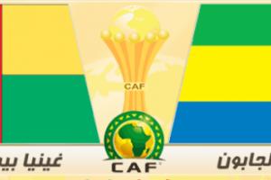 بث مباشر لمباراة الجابون و غينيا بيساو و موعد المباراة ضمن مباريات أمم إفريقيا اليوم السبت 14-1-2017