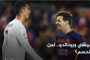 بالفيديو : ميسي ورونالدو لمن الحسم والسبق !!