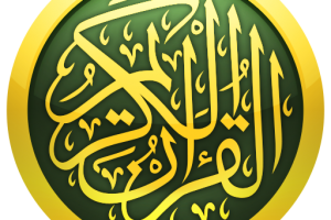 تعرف على مجموعة من تطبيقات قراءة واستماع القرآن الكريم على ايفون مع التحميل