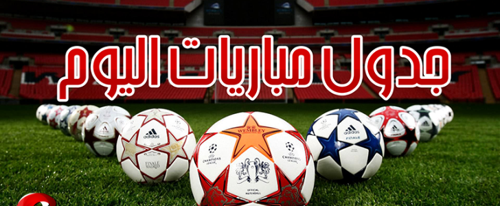 جدول ومواعيد مبارايات اليوم السبت 4/2/2017