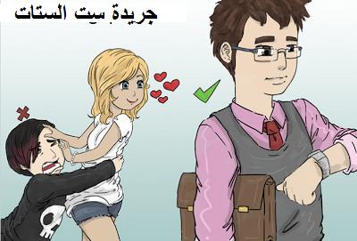 إليك أيها العاشق : كيف تجعل الفتاة تحبك بجنون ؟!