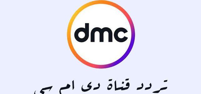 تردد قناه dmc hd النا قله للمسلسلات والعديد من البرامج:.
