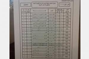 وزير التعليم يعتمد جدول امتحانات الثانوية العامة بعد تعديله